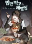Leveling-Up-By-Only-Eating-Manga-193×278
