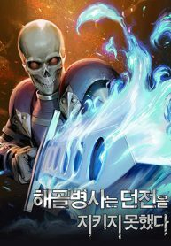 Skeleton-Soldier-Couldnt-Protect-the-Dungeon-193×278